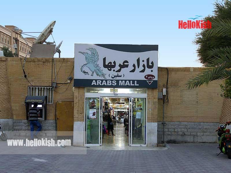 بازار عرب ها کیش