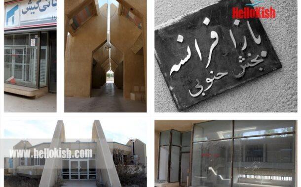 مرمت کاخ مرجان، بازار فرانسه، مسجد ماشه و حضرت امیر (ع)