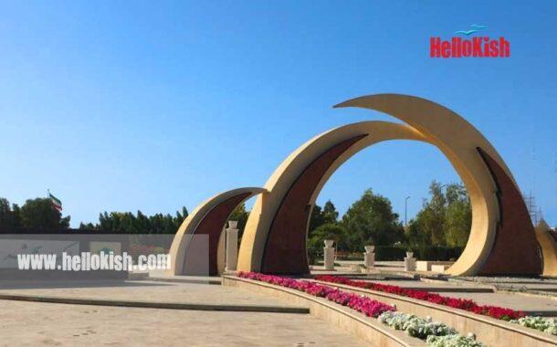 پارک شهر کیش